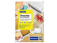 Этикетки самоклеящиеся OfficeSpace, А4, 70 х 42,3 мм., 21 шт/лист, 100 л.