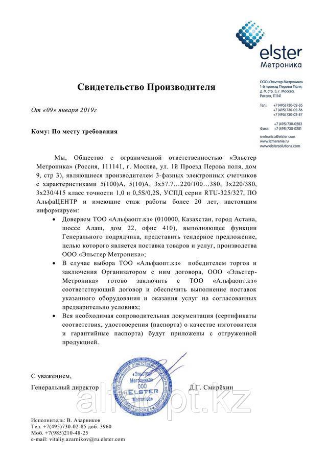 """Свидетельство производителя """"Эльстер Метроник"""""""