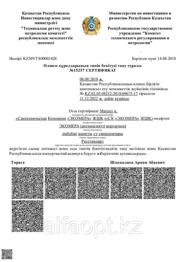 "Сертификат (KZ), ""Экомера"", крыльчатые счетчики воды"