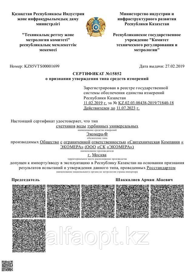 """Сертификат (RU), """"Экомера"""", турбинные счетчики воды"""