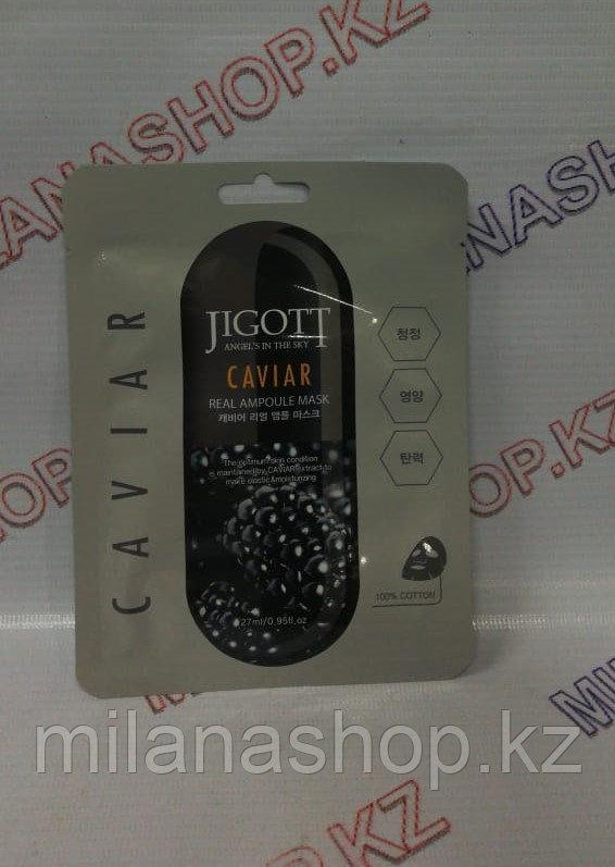 Тканевая маска с экстрактом черной икры -  Jigott Caviar Real Ampoule Mask