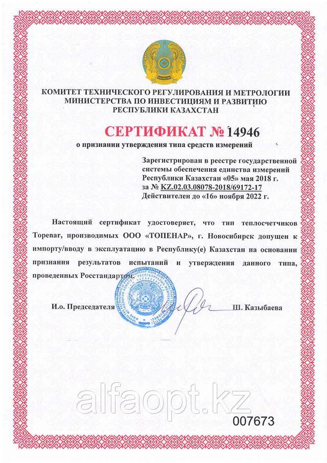"Сертификат, теплосчетчики ""Topenar"" (RU)"