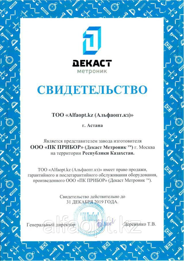 "Свидетельство от ООО ""ПК ПРИБОР"" (ТМ Декаст Метроник)"