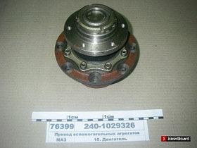 Привод вспомогательных агрегатов ЯМЗ-240 (240-1029326)