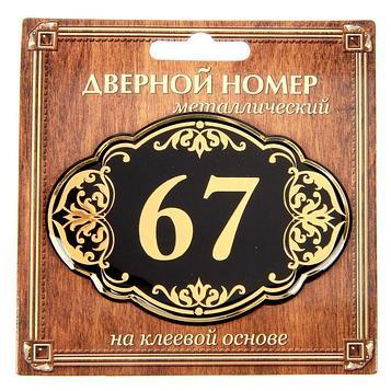 """Дверной номер """"67"""", черный фон, тиснение золотом"""