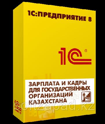 1С:Предприятие 8. Зарплата и кадры для государственных организаций Казахстана, фото 2