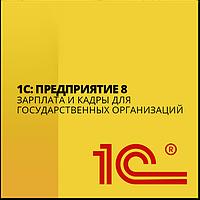 1С:Предприятие 8. Зарплата и кадры для государственных организаций Казахстана (USB)