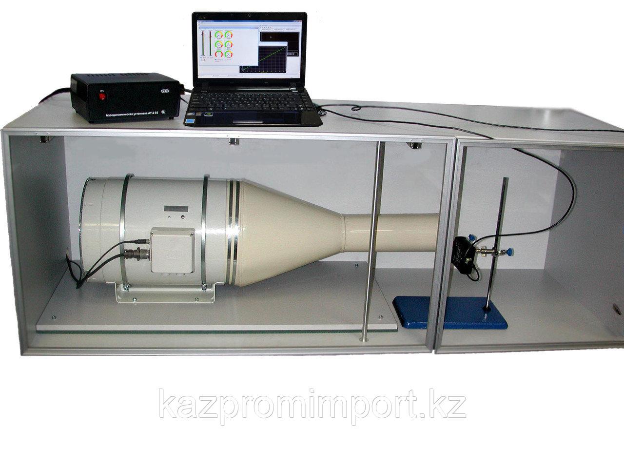 Аэродинамическая установка АУ-02-2
