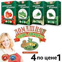 Комплект чудо-грядок для выращивания овощей и зелени «Домашний салат круглый год»