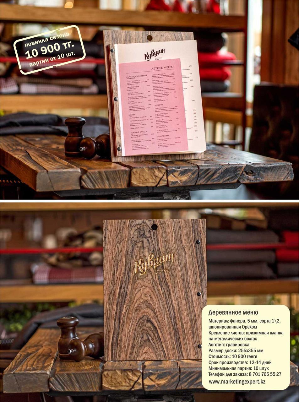 Деревянное меню (меню-планшет) для ресторана - фото 3