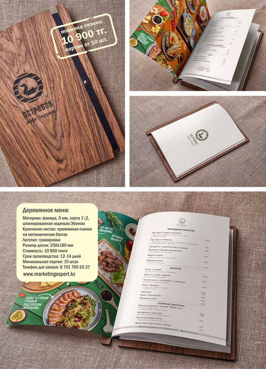 Деревянное меню (меню-планшет) для ресторана - фото 4
