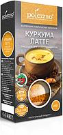 Смесь для приготовления напитка «Куркума Latte»