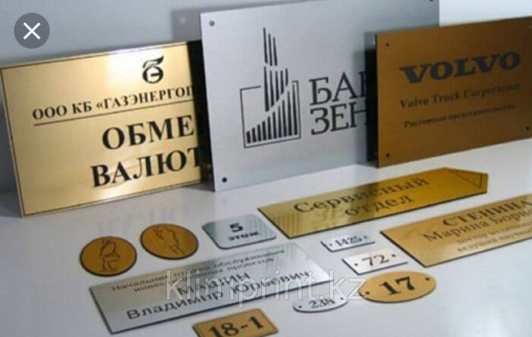 Таблички,роумарк Алматы
