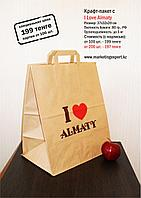 Крафт-пакет I Love Almaty