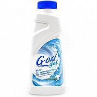 ПЯТНОВЫВОДИТЕЛЬ — ОТБЕЛИВАТЕЛЬ G-OXI gel (для белых тканей с активным кислородом),  500мл