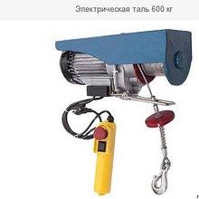 Таль электрическая (/30-460)