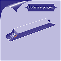 Источник питания светодиодов IP20, IP00 ПРОМ