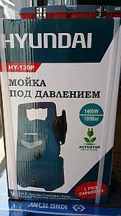 5047-02 Мини-мойка Hyundai HY-130P