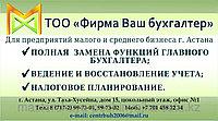 Ведение бухгалтерского учета ТОО в г. Нур-Султан
