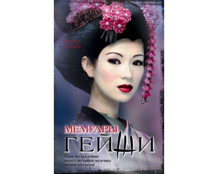 Голден А.: Мемуары гейши