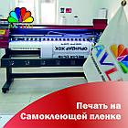 Печать на самоклеющейся пленке в Алматы, фото 2