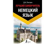 Листвин Д. А.: Немецкий язык. Лучший самоучитель