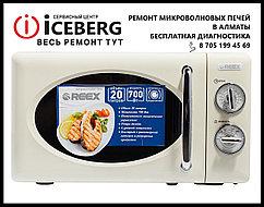 Ремонт микроволновых печей в Алматы