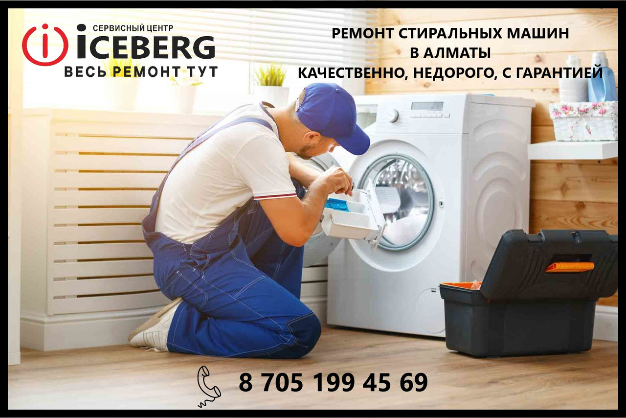 Ремонт стиральных машин в Алматы - фото 1