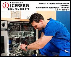 Ремонт посудомоечных машин в Алматы
