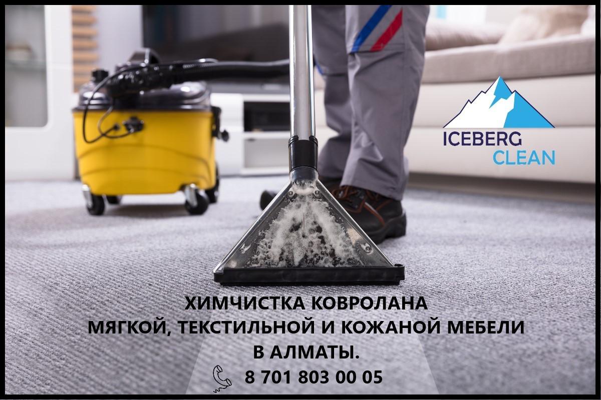 Химчистка ковров и диванов Алматы