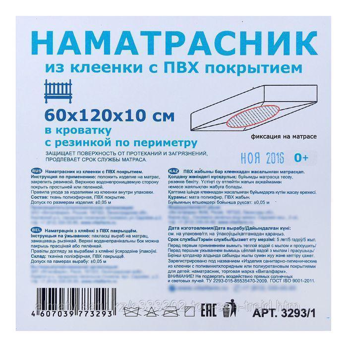 Водонепроницаемый наматрасник/Наматрасник из клеенки с ПВХ покрытием 60смх120см х 10 см