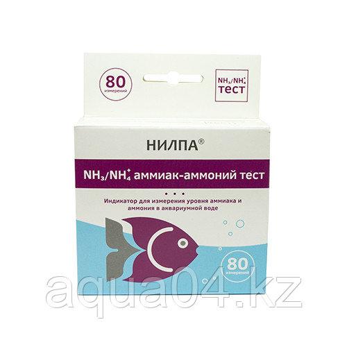 Нилпа Тест NH3/NH4  (аммиак/аммоний)