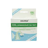 Нилпа Тест CO2  (дропчекер + индикатор СО2)