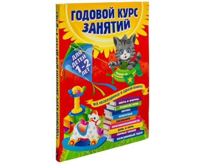 Горбацевич А. Г., Мазаник Т. М.: Годовой курс занятий: для детей 1-2 лет