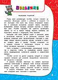 Горбацевич А. Г., Мазаник Т. М.: Годовой курс занятий: для детей 1-2 лет, фото 4