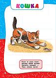 Горбацевич А. Г., Мазаник Т. М.: Годовой курс занятий: для детей 1-2 лет, фото 7