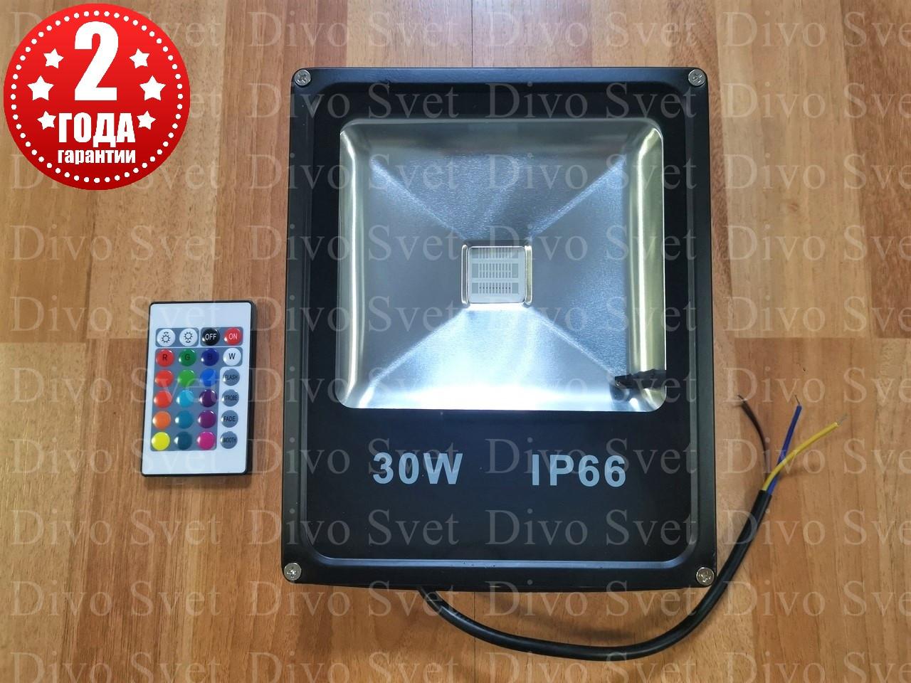 LED прожектор RGB 30 W.(2 Варианта) Цветные светодиодные прожекторы для подсветки РГБ 30 Вт, с пультом