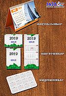 Календари настольные, настенные, карманные