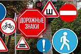 Дорожные знаки+в Алматы+светоотражающие, фото 8