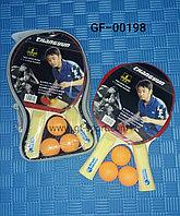 Ракетки для настольного тенниса (комплект) 00198