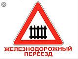 Дорожные знаки+в Алматы+светоотражающие, фото 5