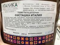 Паста десертная ФИСТАШКА ИТАЛИЯ(ведро 2.5 кг.)