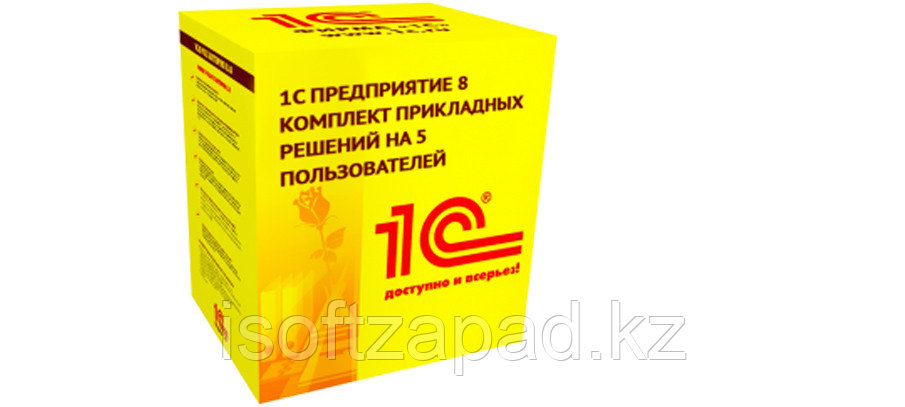 1С:Предприятие 8. Комплект прикладных решений на 5 пользователей для Казахстана, фото 2