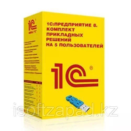 1С:Предприятие 8. Комплект прикладных решений на 5 пользователей для Казахстана (USB)