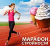 Открыт набор в  ОНЛАЙН марафон стройности!