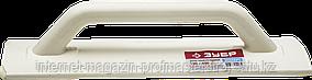 Терка полиуретановая, 100 х 400 мм, серия «ЭКСПЕРТ», ЗУБР