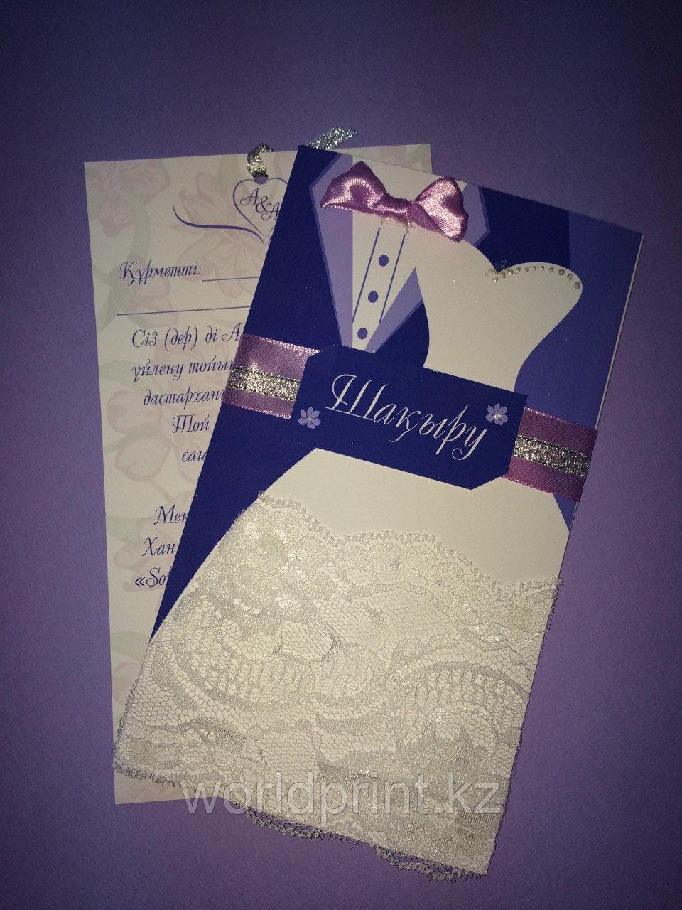 Свадебные пригласительные жених и невеста
