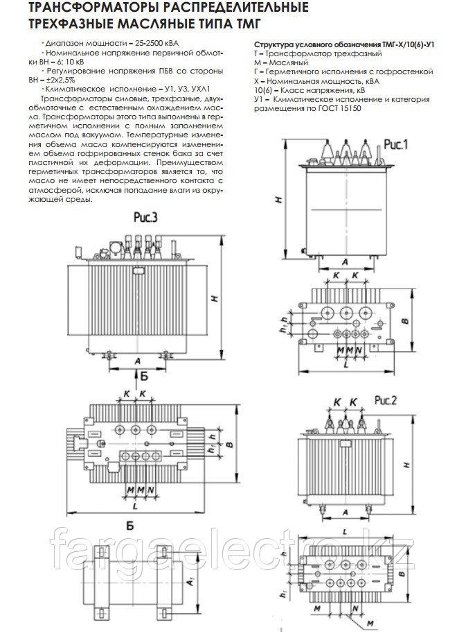 ТМГ 400-2500/6(10)-0,4 У1; Трансформатор силовой, масленный трехфазный, мощность от 400 до 2500 кВА