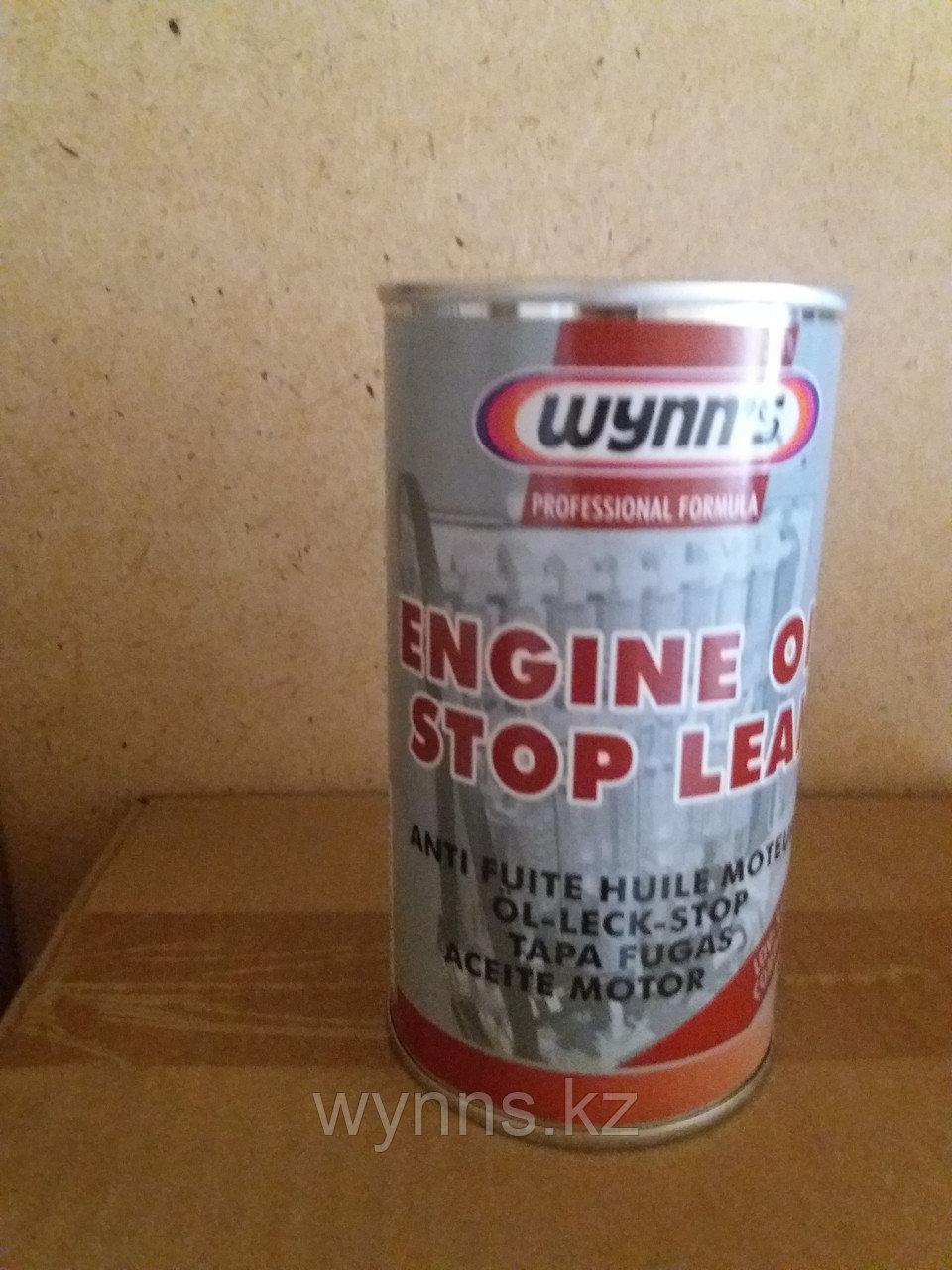 Присадка для предотвращения течи масла в двигателе Engine Oil Stop-Leak