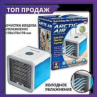 ✅ Настольный мини-кондиционер Antarctic Air Портативный охладитель воздуха. Rovus Arctic Cooler, фото 1
